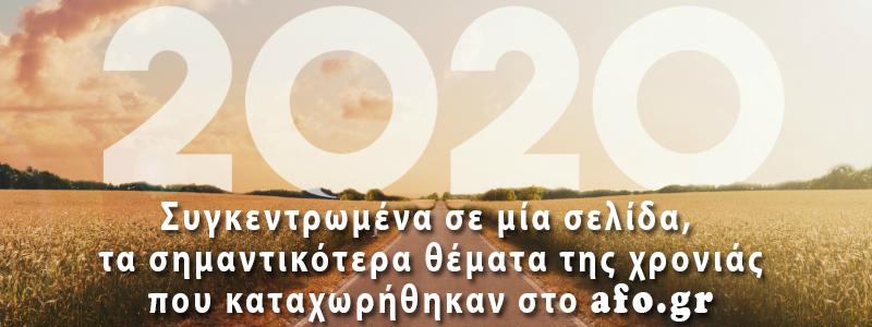 ΑΡΧΕΙΟ 2020